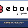 電子書籍サイトebookjapan 年末年始のお得キャンペーンを告知。
