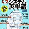 大学受験 英語 勉強法 参考書