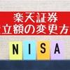 【楽天証券】つみたてNISAの積立額を変更する方法