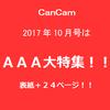 予約!Can Cam(キャンキャン)10月号!表紙はAAA!!