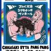 20210410 マンホール@茅ヶ崎UTTA PANG-PANG
