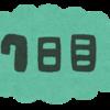 起業時の電話導入シリーズ - DAY7 - ガラケーの活用