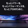 Macbook Proサイレントローンチからわかる2つのこと。ソフトウェア中心のWWDCとAppleの本気