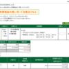 本日の株式トレード報告R3,06,02