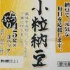 小粒納豆〜45g×