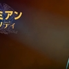 【11/1 日記】ボヘミアン・ラプソディ