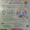 奈良の家庭教育公開講演会