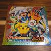 ポケモンカレンダー2013