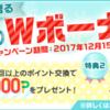moppyの友達紹介キャンペーンで1000円分のポイントをゲットしよう!