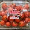 【コストコ】はなひめトマトを買いました