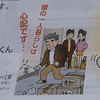 JR東日本の新幹線にある通販カタログで気になるイラストがある