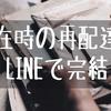 郵便局の再配達依頼がLINEだけで手続き完結!郵便局公式LINEアカウント「ぽすくま」が超便利!!