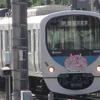 今日の「ハートキャッチプリキュア!」号 西武新宿線Ver 9月17日