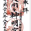 大間々神明宮の御朱印(みどり市)〜高津戸峡のグリーンに染まって「みどり」