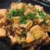 【作ってみた:陳麻婆豆腐】レシピがこれに変わってしまった旨さ(『世界の郷土料理辞典』より)