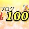 【祝!ブログ記事数、100件到達🎊】思い入れの深い記事 BEST5️⃣