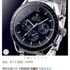 【値付けミス?】Amazonでオメガの腕時計が11,800円、Amazon発送案件