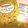 『学童保育支援員のためのアレルギー対応のてびき』