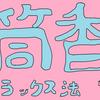 横浜DeNAベイスターズ 8/30 中日ドラゴンズ23回戦