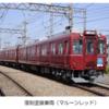 近鉄田原本線開業100周年記念で4月から復刻塗装列車を運行!