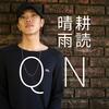 晴耕雨読 完成 #QN #MV