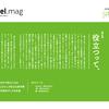 ものづくりを考えるエッセイ&インタビュー『konel.mag Issue 4』PDF版を200円で販売開始しました