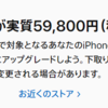Apple iPhoneの下取り増額キャンペーンを無期限に延長 iPhoneXS/XRが値引きに