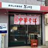 ぶっとび亭 その3(柳井市)背脂中華そば シソ生姜味玉茶漬け