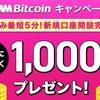 DMM Bitcoin を使ってみた私の口コミレビューとWeb上の評判を解説します。