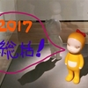2017年・今年行った展覧会!総括してみました。