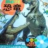 講談社の「動く図鑑MOVE恐竜」を買ったよ!映像のナレーションがスポーツ実況中継みたいで面白い!