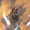 #531 『ボス戦(仏鉄塊)』(井内ひろし/斑鳩 IKARUGA/AC)