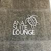【ラウンジ】ANA フライングホヌに乗っていくハワイ③ ホノルル国際空港 ANAラウンジ&スイートラウンジ