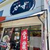 広島つけ麺かず 五日市コイン通り店(佐伯区)広島激辛つけ麺並