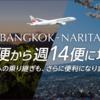 【JAL】バンコク発 ⇔ ソウル金浦空港 往復 ビジネスクラスが安い!【その3】