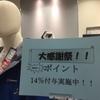 【ショップ情報】半期決算祭り!