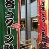 渋谷コクーン歌舞伎第16弾「切られの与三」