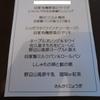 【八ヶ岳旅行】ペンションさんかくじょうぎ〜料理の美味しい宿② 朝ごはん編