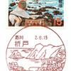 【風景印】折戸簡易郵便局(2020.6.15押印、初日印)