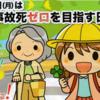 交通事故死ゼロを目指す日5月20日(月)!!