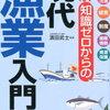知識ゼロからの現代漁業入門  濱田武士