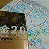 レビュー『お金2.0』 佐藤航陽・著  幻冬舎 ~レゾナンスリーディングvol.30