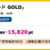 【ハピタス】NTTドコモ dカード GOLDで15,820pt(15,820円)!  さらに最大14,000円分のプレゼントも!