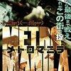 「メトロマニラ」 (2013年)