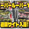 【ラインスラック】移動距離を抑えたターンアクションでアピール出来る「スーパールーパー10」通販サイト入荷!