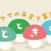 【ひとときのこ no.5】亀とうどんと大吉