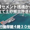 琉球セメント桟橋からの埋め立て土砂搬出許さない!早朝緊急行動のお知らせ