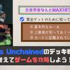 大会で賞金ゲット!Gods Unchainedのデッキ戦略を考えてゲームを攻略しよう!
