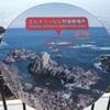 世界遺産 熊野古道・熊野三山をめぐる 鬼が城・潮岬・紀伊大島 2日間の旅【2日め】