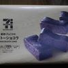 【セブンカフェ】濃厚くちどけのガト―ショコラ